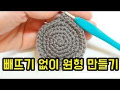 (코바늘)빼뜨기 없이 깔끔한 원형 뜨개질 코바늘 인형 뜨개질의 기초 난이도 높아요[김라희]kimrahee - YouTube