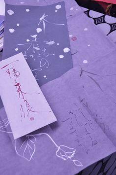 「美樂の書」びがくのしょ「小雪」「虹蔵不見」 「美樂の書」びがくのしょ 濵崎壽賀子