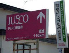 ジャスコ 直進110km