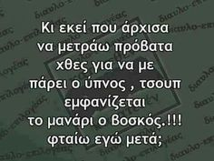 Funny Images, Funny Pictures, Funny Greek, Try Not To Laugh, Greek Quotes, Wise Words, Laughter, Funny Quotes, Jokes