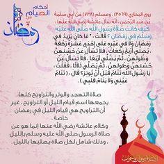 السنة في قيام الليل http://ift.tt/1ruTtyJ  #رمضان