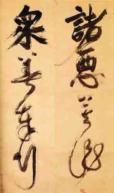 Calligraphy by Ikkyu Sojun (1394-1481), Japanese Buddhist monk and poet. 一休宗純