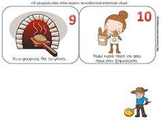 """Δραστηριότητες, παιδαγωγικό και εποπτικό υλικό για το Νηπιαγωγείο & το Δημοτικό: """"Ο γεωργός πάει στον αγρό"""": εποπτικό υλικό για το τραγούδι Family Guy, Comics, School, Blog, Kids, Fictional Characters, Bread, Children, Schools"""