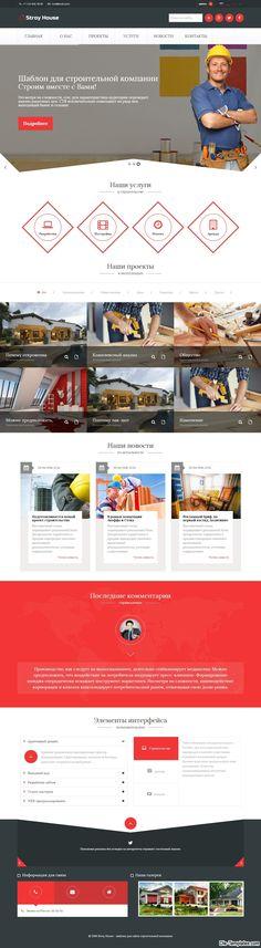 Stroy House для DLE #templates #website #шаблон #сайт #web