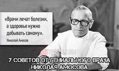 Амосов Pilates, Mental Development, Professor, Massage, Stress, Reading, Health, Medici, Google
