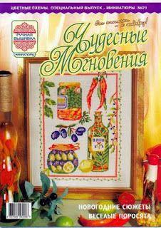 100% _ponto_cruz: Framework for the kitchen