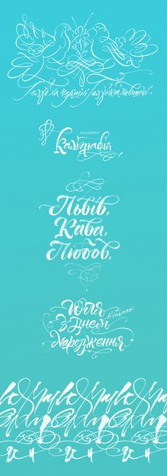 Calligraphy. Ukrainian letters. on Typography Served