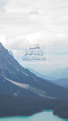 Allah Quotes, Muslim Quotes, Words Quotes, Life Quotes, Qoutes, Quran Wallpaper, Islamic Quotes Wallpaper, Beautiful Quran Quotes, Arabic Love Quotes