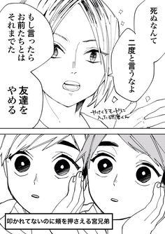 Haruichi Furudate, Kenma Kozume, Haikyuu Funny, Geek Stuff, Manga, Drawings, Anime, Twitter, Places