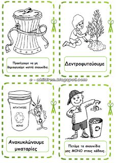 Earth Day, Kindergarten, School, Facebook, Comics, Blog, Earth, Recycling, Moon