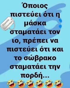 Greek Quotes, Funny Jokes, Funny Pictures, Food And Drink, Lol, Sayings, Beautiful, Corona, Humor