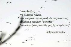 Greek quotes, αλα Ελληνικά Poetry Quotes, Wisdom Quotes, Life Quotes, Favorite Quotes, Best Quotes, Funny Quotes, Teaching Humor, Unique Words, Greek Words