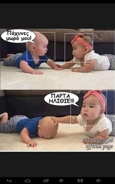Funny Texts, Funny Jokes, Funny Greek Quotes, Funny Babies, Funny Photos, Picture Video, Fun Facts, Spirit, Lol
