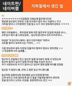 댓글헌터79편_지하철에서 생긴일 外_6