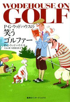 Wodehouse On Golf : Book cover Illustration by Satoshi Hashimoto www.dutchuncle.co..uk/satoshi-hashimoto-images #golfing