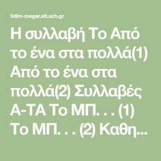 Η συλλαβή Το Από το ένα στα πολλά(1) Από το ένα στα πολλά(2) Συλλαβές Α-ΤΑ Το ΜΠ. . . (1) Το ΜΠ. . . (2) Καθημερινά φύλλα εργασιών σύμφωνα με την ύλη του σχολικού βιβλίου. Φύλλα με επαναληπτικές εργασίες για εμπέδωση των γραμ. Math Equations, 1 Year