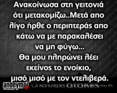 ...... Funny Greek Quotes, Funny Quotes, Just For Laughs, Lol, Shit Happens, Words, Greeks, Smile, Memes