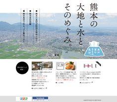 熊本の大地と水とそのめぐみ。
