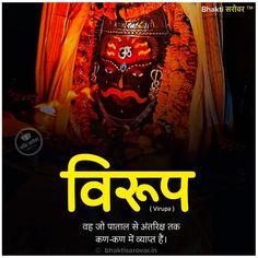 ॐ भूर्भुवः स्वः ॐ त्र्यम्बकं यजामहे सुगन्धिं पुष्टिवर्धनम् ⠀⠀⠀⠀⠀⠀⠀⠀⠀⠀ उर्वारुकमिव बन्धनान्मृ त्योर्मुक्षीय मामृतात् 🙏 Har Har Mahadev Quotes । Adiyogi Quotes in Hindi । Best Mahadeva Status Images HD । lord shiva Whatsapp Status in Hindi । bholenath Status in Hindi । Inspirational Quotes in Hindi । Suvichar in Hindi । Daily Suvichar in Hindi । Inspiratioanl Quotes in Hindi । Spirituality Status in Hindi । Quotes in Hindi । Mahadev । HindiSuvichar । Bhakti Sarovar Indian Goddess Kali, Image Hd, Lord Shiva, Hindi Quotes, Neon Signs, Tips, Movie Posters, Movies, Films