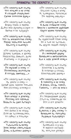примеры текста для игры по секрету вам скажу New Era 9forty, Motivational Quotes, Funny Quotes, Alchemy Symbols, Rainbow Fruit, 70s Party, Smash Book, Holidays And Events, Some Fun