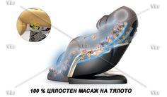 4D Масажно кресло модел INFINITY SUPER LUXURY Wi-Fi
