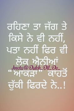 124 Best Punjabi Truth images in 2019 | Punjabi quotes