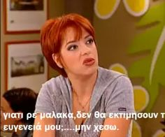 greek Funny Greek Quotes, Greek Memes, Burst Out Laughing, Best Tv, Funny Moments, Movie Quotes, Funny Photos, Funny Texts, I Movie