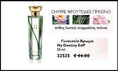 Γυναικείο Άρωμα My Destiny EdP 32535–13,85€- 50 ml.  Αυτό το όμορφο, έντονο chypre φρουτώδες πράσινο άρωμα μαγεύει με τις υδάτινες νότες Νούφαρου στο άνοιγμά του, τη θηλυκή καρδιά του από Πέταλα Παιώνιας και την εκλεπτυσμένη βάση του από Πατσουλί. Το άρωμα ενισχύεται ακόμη περισσότερο από εκχυλίσματα του ημιπολύτιμου λίθου Τουρμαλίνη, που είναι γνωστό ότι ενεργοποιεί την αυτοπεποίθηση και χαρίζει ενέργεια. My Destiny, Perfume Bottles, Beauty, Cyprus, Beauty Illustration
