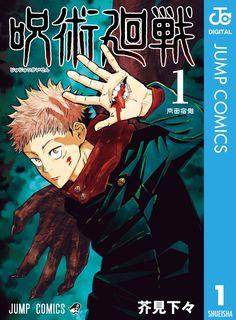 呪術廻戦 1 (ジャンプコミックスDIGITAL)   芥見下々   少年マンガ   Kindleストア   Amazon