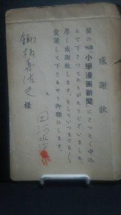 田河水泡 自筆サイン(おたまじゃくしマーク)の戦前感謝状_表面