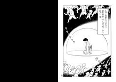 第二回 近藤聡乃「夢の浮橋」|マンガアンソロジー 谷崎万華鏡|特設ページ|中央公論新社