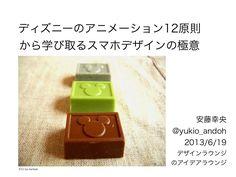 idea-lounge-20130619-ando by Yukio Andoh via Slideshare