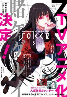 「ガンガンJOKER」3月号 イラスト/尚村透 デザイン/川谷康久 スクウェア・エニックス Manga Art, Manga Anime, Anime Art, Poster Bonito, Vintage Anime, Poster Anime, Wall Prints, Poster Prints, Poster Wall