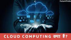 दोस्तों क्लाउड कंप्यूटिंग का नाम तो आपने पहेले कभी ना कभी सुना ही होगा, पर अगर आप क्लाउड कंप्यूटिंगके बारे में डिटेल से जानना चाहते हो तो आज इस पोस्ट में हम जानिंगे की आख़िर क्लाउड कंप्यूटिंग क्या है? (What Is Cloud Computing In Hindi) कैसे काम करता है? इसके उपयोग औरफ़ायदे क्या है? All About Cloud Computing In Hindi? What Is Cloud Computing, Tech Hacks, Neon Signs, Clouds, Movie Posters, Film Poster, Billboard, Film Posters, Cloud