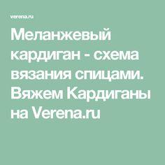 Меланжевый кардиган - схема вязания спицами. Вяжем Кардиганы на Verena.ru