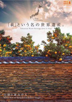 萩市観光ポスター