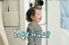 Superman Kids, Korean Tv Shows, Baby Park, Asian Kids, Cute Faces, Baby Fever, Puppies, Bebe, Asian Boys