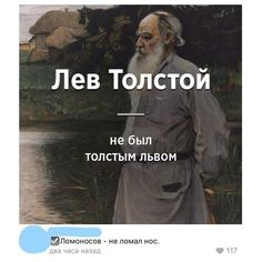Bts Mask, Russian Memes, Russian Literature, 49er, Stupid Memes, Story Time, Writer, Funny Pictures, Lol