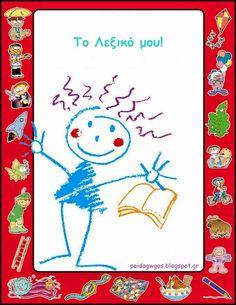 Άσκηση για λεξιλόγιο και ορθογραφία: Φτιάχνω το δικό μου Λεξικό Greek Language, Teaching Quotes, School Levels, Resource Room, My Teacher, Speech Therapy, Classroom, Activities, Education