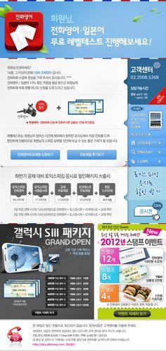 [전화영어]어학쿠폰_메일링(이효진) Korea Design, Edm, Event Page, Promotion, Banner, Banner Stands, Banners