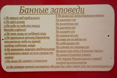 Sauna   Saunaschild lasergravur Банные заповеди   Textgravur 27x19 cm