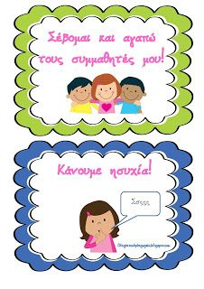 Preschool Worksheets, Back To School, Family Guy, Classroom Rules, Education, Blog, Crafts, Character, Manualidades