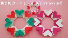 折り紙 ハートのリース 3 折り方 Origami Heart wreath tutorial