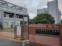 試験会場 東京医科大学教養部国府台キャンパス | 平成29年度 秋期 情報セキュリティマネジメント試験を受験してきました