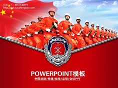 Powerpoint templates free download china chinese new year animated police officers and police officers of the police to download the pthe party government tax against tax report ppt powerpoint ppt ppt ppt ppt slide blue toneelgroepblik Choice Image