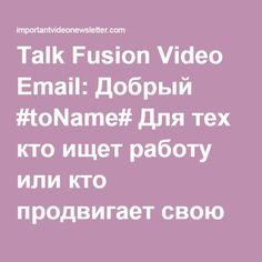Talk Fusion Video Email: Добрый #toName# Для тех кто ищет работу или кто продвигает свою компанию,бизнес