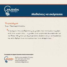 Συνεργασία Διδακτηρίου Μέθοδος με την Ψυχολόγο Έφη Τσαπαροπούλου