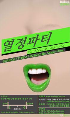 열정파티 2회 포스터