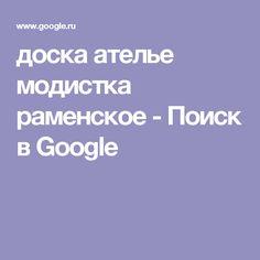 доска ателье модистка раменское - Поиск в Google