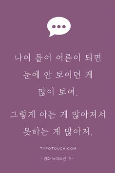 타이포터치 - 당신이 만드는 명언, 아포리즘 | 명언/대사/가사 Wise Quotes, Famous Quotes, Words Quotes, Great Quotes, Sayings, Short Messages, Neon Light Signs, Learn Korean, Korean Language
